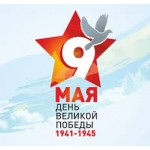Режим работы на майские праздники 2020 г.
