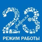 Режим работы 23 февраля 2021 г.