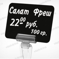 Меловой ценник/табличка для нанесения надписей меловым маркером, А5