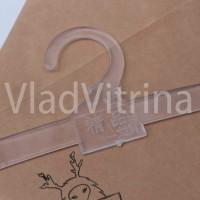 Вешалка (плечики) для нижнего белья