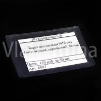 Карман для ценника 93*60 мм